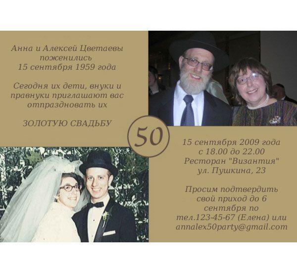 Сценка поздравление на золотую свадьба