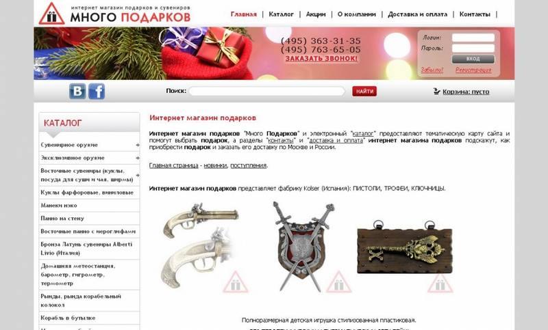 Интернет-магазин другие подарки 81