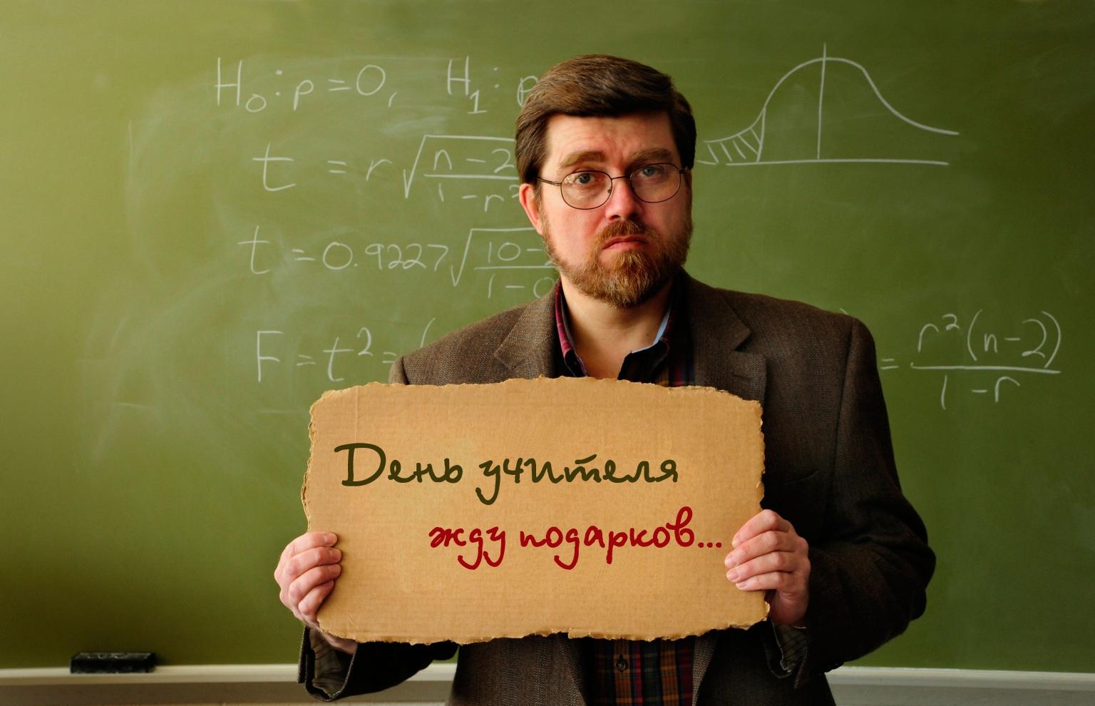 Смешные картинки дню учителя