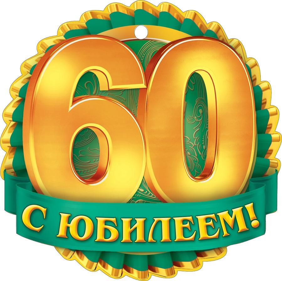 Открытки мужчине на 60 летие на юбилей, новым годом своими