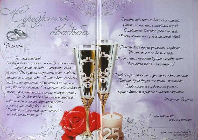 Поздравление от жены с серебрянной свадьбой