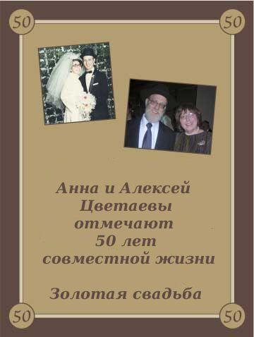 Открытки с золотой свадьбой родителям от детей и внуков