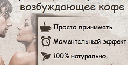 возбуждающее кофе