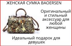 Стильная женская сумка BAOERSEN