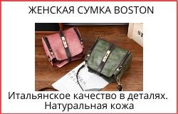 Женская сумка Boston