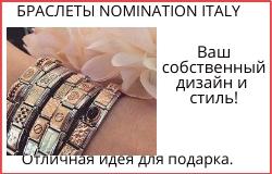 Браслеты Nomination Italy