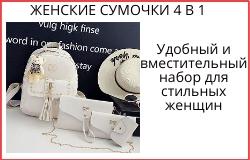 Женские сумочки 4 в 1