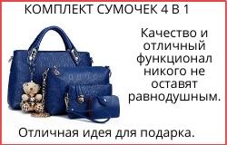 Комплект сумочек 4 в 1