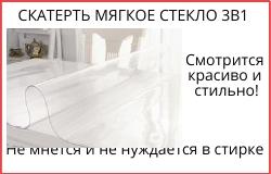 Скатерть мягкое стекло 3в1